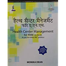 Health Center Management For Anm (hindi)